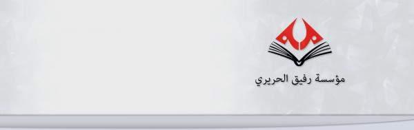 """صحيفة:  """"مؤسسة رفيق الحريري"""" تصرف 70 موظفاً جديداً"""