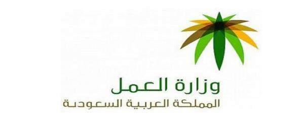 """وزارة العمل السعودية: ملتزمون ببدء تطبيق النسب الجديدة في """"نطاقات"""""""