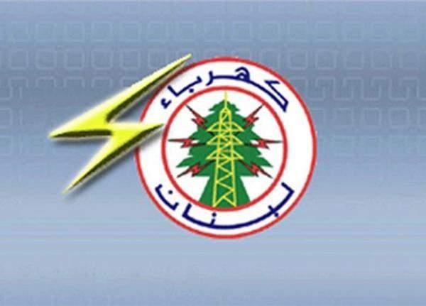 كهرباء لبنان: منع صهاريج المؤسسة من تفريغ حمولتها في معمل بعلبك