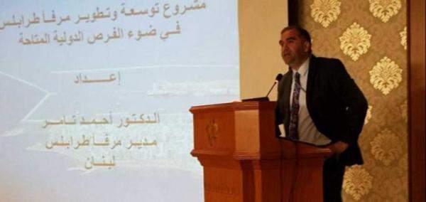 مدير مرفأ طرابلس: مستعدون كي نكون لاعباً اساسياً في طريق الحرير الصيني