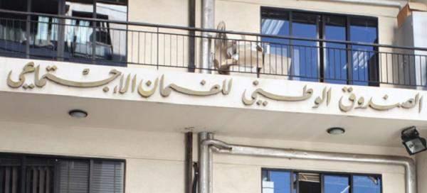 """التقرير اليومي 25/4/2017: نائب رئيس الضمان لـ""""الإقتصاد"""": لن نسمح بإفلاس المؤسسة والحاق الضرر بمليوني لبناني"""