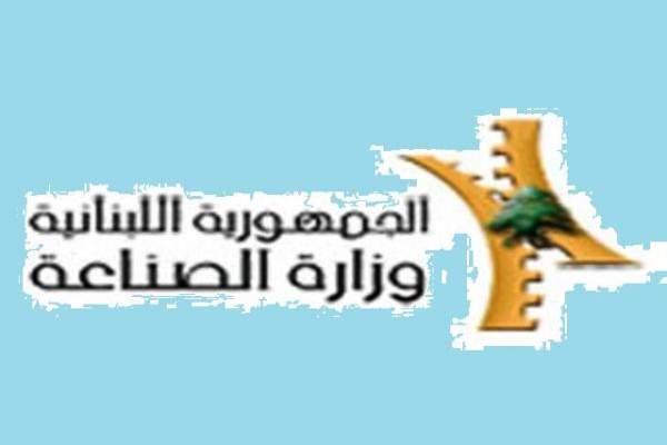 انخفاض الصادرات الصناعية اللبنانية الى 196.8 مليون دولار في شباط الماض