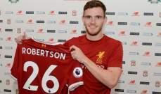 ليفربول يضم رسمياً روبرتسون  من هال سيتي
