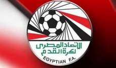 المنتخب المصري يخوض مباراة ودية أمام إستراليا