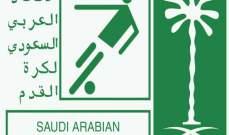 السعودية تخرج عن صمتها حول وضع لاعبيها بالدوري الاسباني