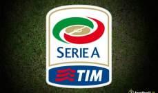 خاص: الدوري الإيطالي : أفضلية لجوفنتوس وسعي أكثر من نادي لكسر هيمنته على اللقب