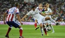 ريال مدريد وأتلتيكو في المنافسات الأوروبية
