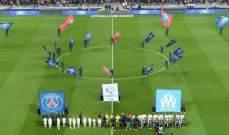 مرة جديدة باريس سان جيرمان يتفوق على مرسيليا هذا الموسم