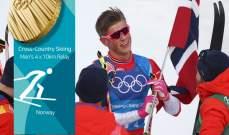 ذهبية جديدة للفريق النروجي في اولمبياد بيونغ تشانغ 2018