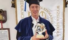 ليفاندوفسكي ينال شهادة علمية