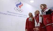 اللجنة الاولمبية الدولية تتخذ اجراءا بحق روسيا