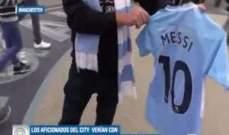 جماهير السيتي بدأت تداول القميص الازرق مع اسم ميسي