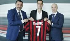 ما هو الرقم  الذي سيرتديه لاعب ميلان الجديد نيكولا كالينيتش ؟