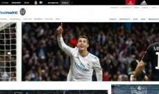 جولة على المواقع الرسمية لفرق دوري الأبطال الأوروبي