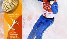 اولكسندر ابرامينكو يمنح اوكرانيا ميدالية ذهبية في اولمبياد بيونغ تشانغ 2018