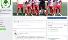 الشباب العربي : ما حصل في مباراة السلام مهزلة تحكيمية