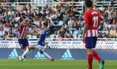 سوسيداد يفرمل انطلاقة اتلتيكو مدريد القوية ويقدم هدية للمتصدر برشلونة
