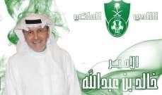 خالد بن عبدالله يتكفل بسداد ديون اهلي جدة رغم اعتزاله الوسط الرياضي