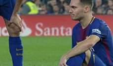 اصابة مدافع برشلونة في لقاء بيتيس