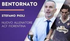 كورفينو: بيولي هو الخيار الأنسب لفيورنتينا