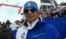 خاص: كيروز: اللجنة الأولمبية هي من سمت أسماء البعثة ولا أحد يتدخل بشؤون إتحاد التزلج