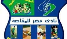 """مصر المقاصة يعلن رسميا شراء """"أنطوي"""" من الأهلي"""
