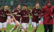 ميلان ينتقم من الانتر ويخرجه من كأس ايطاليا