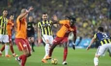 الدوري التركي : قمة سلبية بين غلطة سراي وفنربخشة