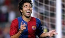 ديكو: تشيلسي يجب أن يقف مع كونتي إذا فاز برشلونة