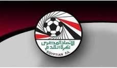 الاتحاد المصري لكرة القدم :قرار اقامة كأس السوبر في الإمارات نهائي