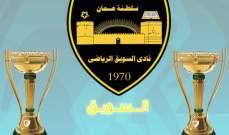 السويق العماني يحرز لقب كأس السلطان قابوس