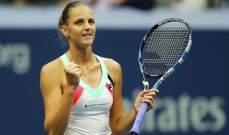 كارولينا بليسكوفا تتقدم في بطولة أستراليا المفتوحة
