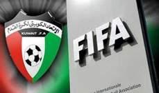 """""""فيفا"""" يعين لجنة تسوية لإدارة الاتحاد الكويتي"""