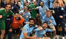 غوارديولا : انا السبب وراء احتفالات لاعبي السيتي