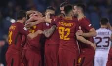 روما يستعد لشاختار بفوز صعب على تورينو