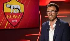 دزيكو يشيد بالمدير الفني الجديد لروما