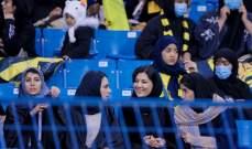 الأميرة ريما تحضر في المدرجات لمتابعة مباراة الهلال والاتحاد
