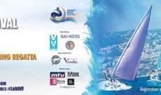 مهرجان لبنان المائي الرياضي السنوي في ATCL