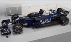 فريق رد بُل يتقصّد إخفاء تفاصيل سيارته الجديدة