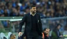 سيرجيو كونسيساو : ليفربول خصم قوي جدًا
