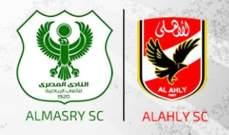 الإمارات تستضيف السوبر المصري مطلع العام المقبل