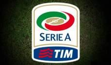 تحديد موعد اقامة المباريات المؤجلة في الدوري الايطالي