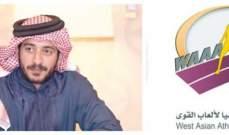 خالد بن حمد :سنواصل الجهود في سبيل تطوير العاب القوى في غرب آسيا