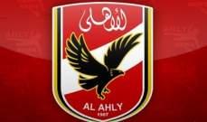 الأهلي المصري سيقيم معسكرا أوروبيا إستعدادا للترجي