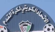 تحديد موعد الفاصلة بين الجهراء والفحيحيل في الدوري الكويتي