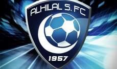 الهلال السعودي يفكر بالإنسحاب من البطولة العربية