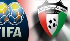 ازمة الكرة الكويتية مع الفيفا في طريقها الى الانفراج