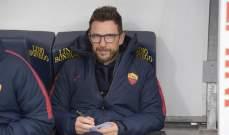 دي فرانشيسكو يؤكد ان روما قدم مباراة جيدة امام اودينيزي