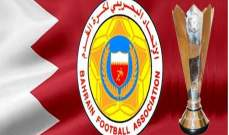 كأس ملك البحرين: المحرق والرفاع إلى المربع الذهبي