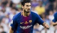 اندريه غوميز يغيب عن برشلونة